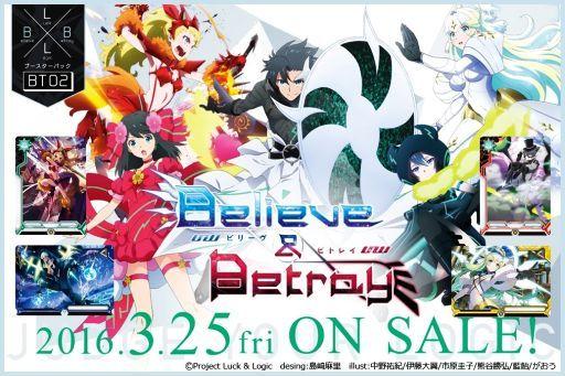believe&betray
