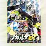 ポケモンカードゲームXY BREAK『ジガルデEX』最安値通販ランキング
