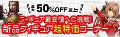 フィギュア最大50%OFF!!