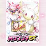 ポケモンカードゲームXY BREAK『MタブンネEX』最安値通販ランキング