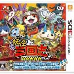 3DS『妖怪三国志』最安値通販ランキング