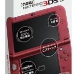 『New 3DSLL本体 メタリックレッド』最安値通販ランキング