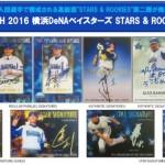 2016横浜DeNAベイスターズ『STARS & ROOKIES』最安値通販ランキング