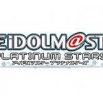 『アイドルマスタープラチナスターズ』最安値通販ランキング