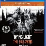 PS4『ダイイングライト ザ・フォロイング エンハンスト・エディション』最安値通販ランキング