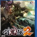 PSVITA『討鬼伝2』最安値通販ランキング