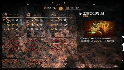 skill_ss1