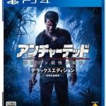 PS4『アンチャーテッド海賊王と最後の秘宝』最安値通販ランキング