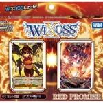 ウィクロス『RED PROMISE』最安値通販ランキング