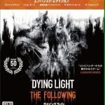 XboxOne『ダイイングライト ザ・フォロイング エンハンスト・エディション』最安値通販ランキング