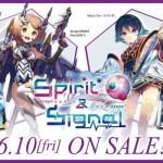 ラクロジ『Spirit & Signal』最安値通販ランキング
