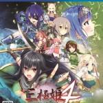PS4『三極姫4~天華繚乱 天命の恋絵巻~』最安値通販ランキング