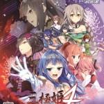 PSVITA『三極姫4~天華繚乱 天命の恋絵巻~』最安値通販ランキング