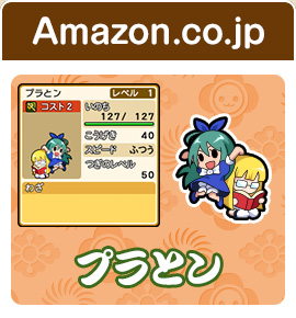 taiko-amazon