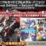クルセイド『フルメタル・パニック!Novel Edition 第2弾』最安値通販ランキング