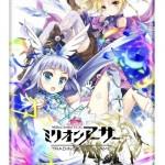ミリオンアーサー『蒼の妖精と三人の魔女』最安値通販ランキング