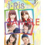 『i☆Ris トレーディングコレクション』最安値通販ランキング