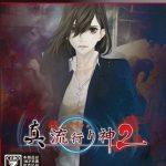 PS3『真 流行り神2』最安値通販ランキング