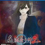 PS4『真 流行り神2』最安値通販ランキング