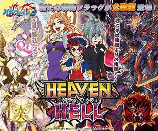 fcbf-heaven-hell