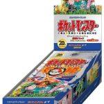 ポケモンカードゲームXY BREAK『20th Anniversary』最安値通販ランキング