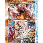 ポケモンカードゲームXY BREAK『ボルケニオンEX』最安値通販ランキング