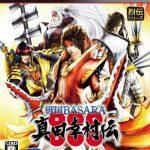 PS3 戦国BASARA『真田幸村伝』最安値通販ランキング