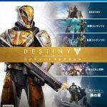 『Destiny コンプリートコレクション』最安値通販ランキング