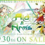 ラクエンロジック『Aid&Arms』最安値通販ランキング