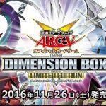 遊戯王ARC-V『DIMENSION BOX -LIMITED EDITION-』最安値通販ランキング