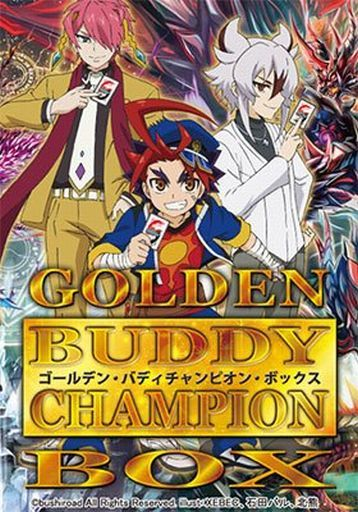 fcbf-golden-buddy-champion-box