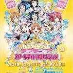 ラブライブ!『スクールアイドルコレクション Vol.04』最安値通販ランキング