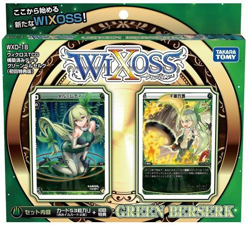 wixoss-green-berserk