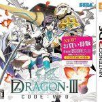 3DS『セブンスドラゴンIII code:VFD お買い得版』最安値通販ランキング