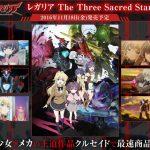クルセイド『レガリアThe Three Sacred Stars』最安値通販ランキング