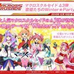 マクロスクルセイドΔ3弾『歌姫たちのWinter★Party!』最安値通販ランキング
