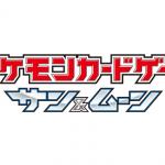 ポケモンカードゲーム サン&ムーン『新たなる試練の向こう』最安値通販ランキング