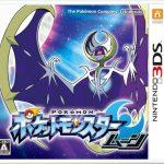3DS『ポケットモンスター ムーン』最安値通販ランキング