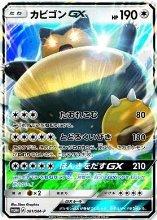 pokemon-soukitokuten2