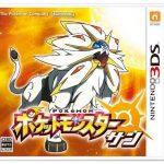 3DS『ポケットモンスター サン』最安値通販ランキング