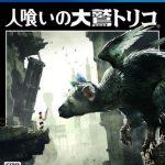 PS4『人喰いの大鷲トリコ 初回限定版』最安値通販ランキング