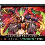 ウィクロス『EXPOSED SELECTOR』最安値通販ランキング