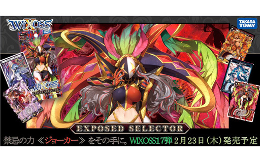 wixoss-exposed-selector