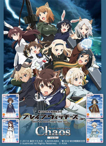 chaos-tcg-brave-witches