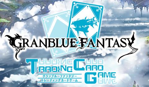 granblue-fantasy-tcg