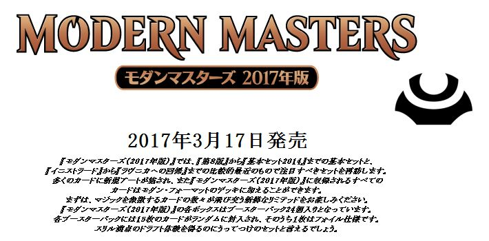 mtg-modern-masters-2017