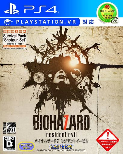 ps4-biohazard7