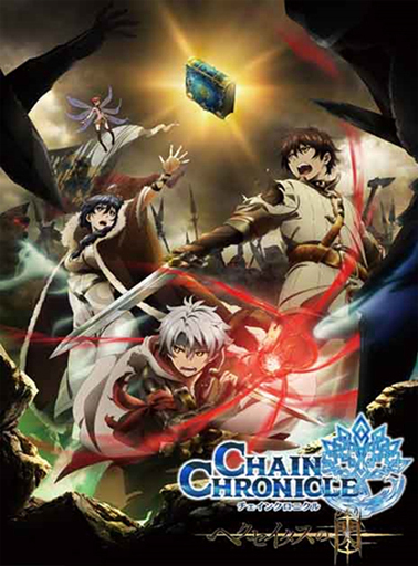 weis-trial-chainchronicle