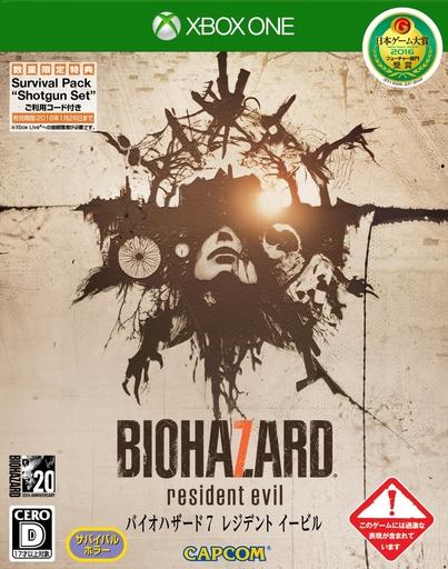 xb1-biohazard7