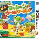 3DS『ポチと!ヨッシーウールワールド』最安値通販ランキング